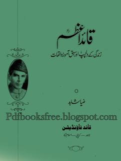 Qaid-e-Azam Urdu eBook