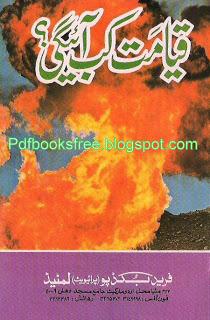 Qayaamat Kab Aayegi Islamic eBook