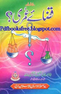 Qaza-e-Umri Islamic Book