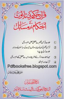 Qur'aan-e-Hakeem Ki Tilawat Ke Ahkaam Aur Masail
