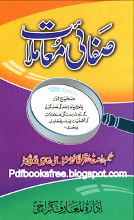 Safayee Muamilat Islamic Book