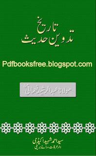 Tareekh Tadween-e-Hadees Book