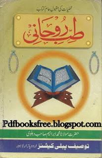 Tib-e-Rohani Urdu Book