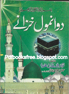 2 Anmol Khazanay Islamic Book