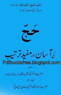 Hajj Ki Aasan Aur Mufeed Tarteeb