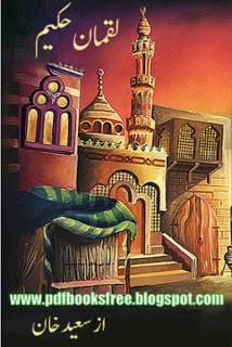 Hazrat Luqman Hakeem Urdu Book