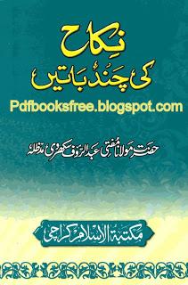 Nikah Ki Chand Baaten By Mufti Abdur Rauf Sakkharvi - Free