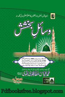 Wasail-e-Bakhshish Book