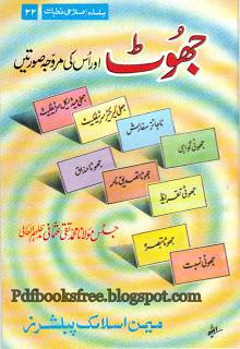 Jhoot Aur Us Ki Murawwaja Sooraten By  Mufti Taqi Usmani