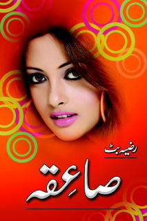 Urdu Novel Saiqa By Razia Butt Read online Free Download