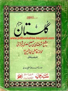 Gulistan Saadi  in Urdu pdf