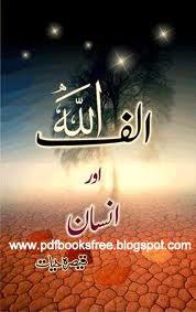 Alif Allah Aur Insan Complete Novel