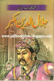 Jalaluddin Akbar Urdu Book