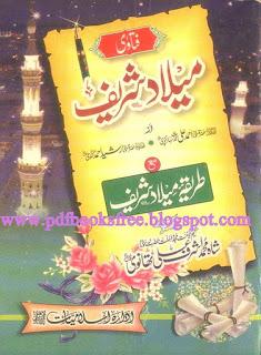 Fatwa Milad Sharif Aur Tariqa Milad Sharif