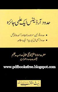 Hudood Ordinances Urdu