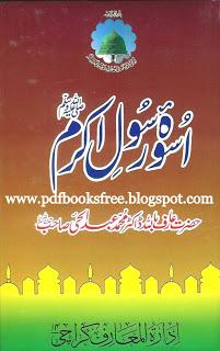 Uswa-e-Rasul-e-Akram (s.a.w) in Urdu