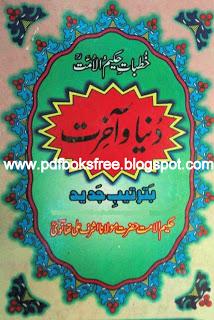 Duniya-o-Aakhirat By Maulana Ashraf Ali Thanvi