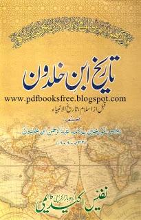 Tareekh Ibn Khaldun Complete 13 Volumes Urdu