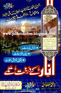 History of Darul Uloom Deoband in Urdu Free Download in PDF