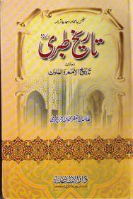 Tareekh-e-Tabri Urdu Complete 7 Volumes Free Download