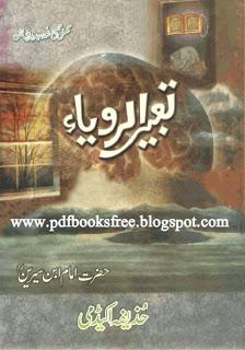 Tabeer-ur-Roya Urdu Khwab nama free download