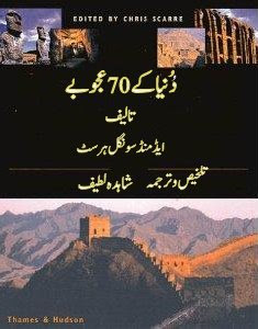 70 Wonders Of The World in Urdu