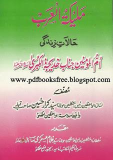 Hazrat Khadija r.a Biography in Urdu