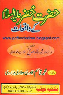 Hazrat Khizar a.s Story Urdu