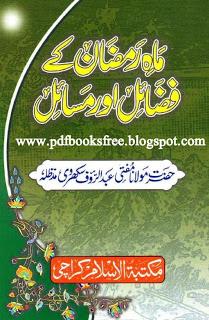 Mah-e-Ramazan Ke Fazail Aur Masail By Mufti Abdur Rauf Sakharvi Pdf Free Download