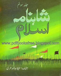 Shahnama-e-Islam Book