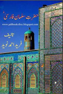 Free Download Hazrat Salman Farsi By Farid Ahmad Naveed pdf