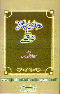 Hazrat Umar bin Abdul Aziz (r.a) Kay 100 Qissya By Maulana Muhammad Shuaib Sarwar