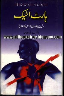 Heart Attack Urdu Book