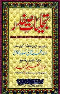 Tajalliyat-e-Safdar Complete
