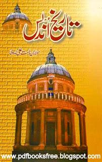 Tareekh e Undlas History Book