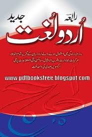 Jadeed Urdu Lughat