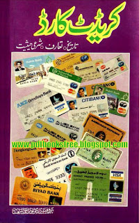 Credit Card Urdu Book