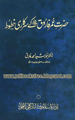Hazrat Umar r.a Ke Sarkari Khutoot Urdu Book