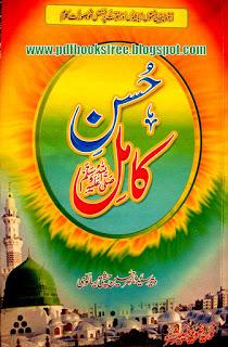 Husn e Kamil Urdu Punjabi Naat Book