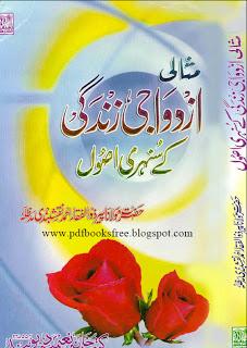 Misali Azdawaji Zindagi Key Sunehri Usool Book