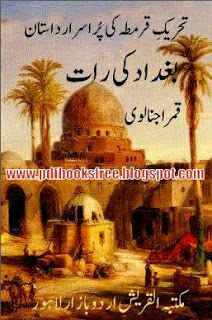 Baghdad ki Raat novel