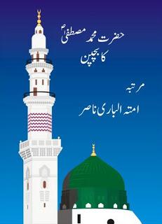 Hazrat Muhammad S.A.W Ka Bachpan Urdu Book