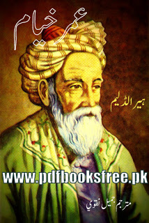 Omar Khayyam in Urdu