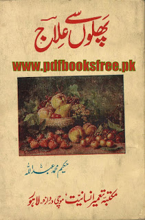 Phalon Se Ilaj Urdu Book