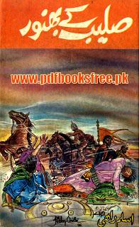 Saleeb Ke Bhanwar Novel