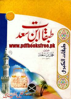 Tabaqat Ibn Saad Urdu