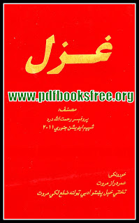 Pashto Ghazal book cover