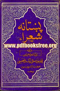 Pukhtana Shura A Biography By Abdul Hai Habibi Free Download