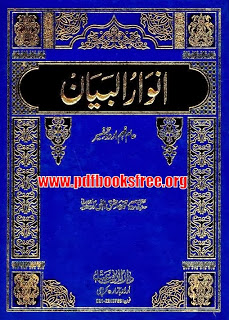 Tafseer Anwar-ul-Bayan Complete 5 Volumes Free Download in Pdf