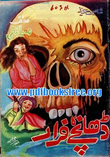 Dhanche Ka Farar Novel By Muslim Azmi Free Download in PDF